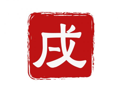 2018年の十二支は「戌」・干支は「戊戌」・戌年生まれの特徴は? | 和のこころ.com 和のこ
