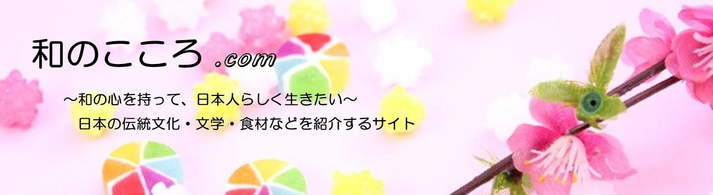 和のこころ.com